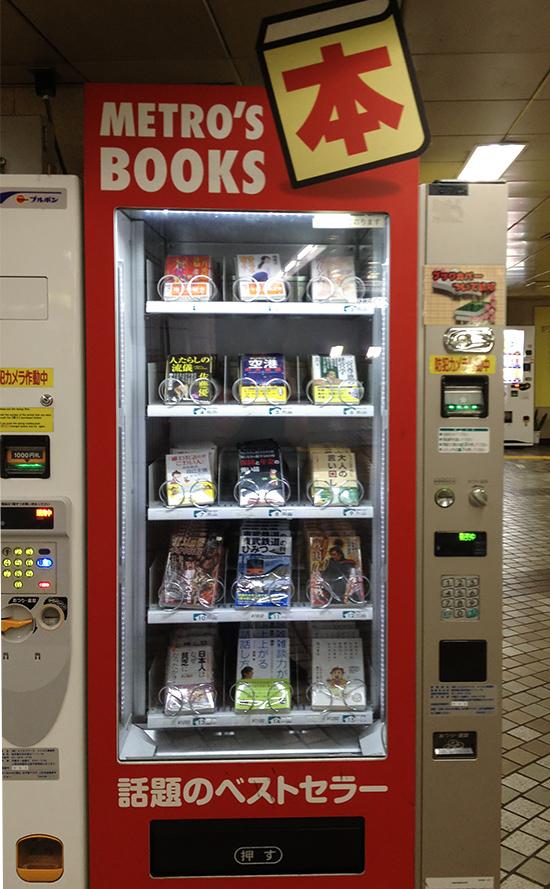book-vending-machine-web