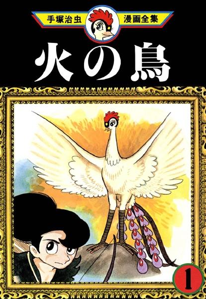 hi-no-tori-1967