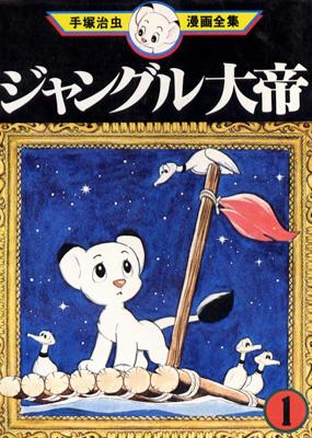 kimba-the-white-lion-oblozhka-1ogo-toma-1977-god