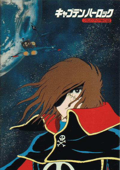 Обложка Space Pirate Captain Harlock
