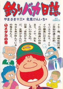Обложка манги Tsurubaka Nisshi
